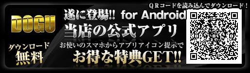 公式アプリfor Android